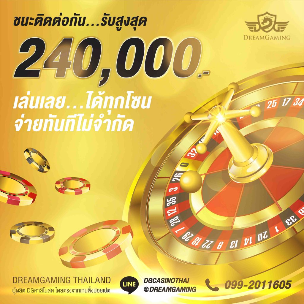 dreamgaming โปรโมชั่น